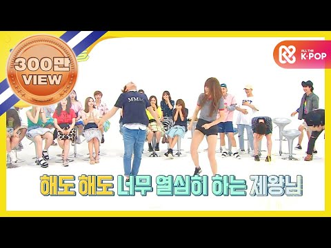 (Weekly Idol EP.261) Ugly dance battle, King EunkwangvsYuju