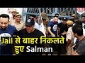 Watch Salman Khan coming out of Jail- Exclusive Video
