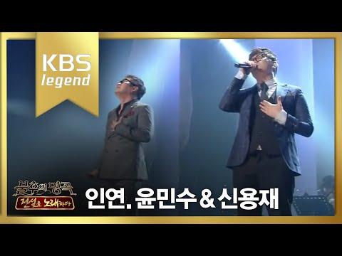 윤민수&신용재 - 인연 [불후의 명곡2].20140405