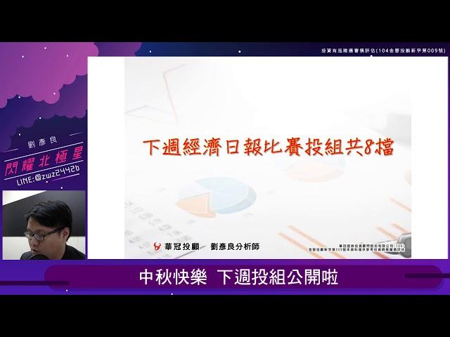 【閃耀北極星】 #劉彥良 0912,中秋快樂 下週投組公開啦