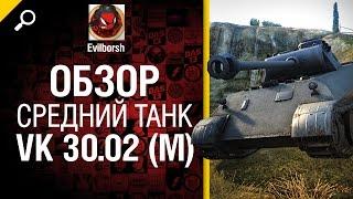 Средний танк VK 30.02 (M) - обзор от Evilborsh [World of Tanks]