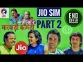 Jio Sim Marwadi Comedy 2017-Part 2 | Jio End Offer मारवाड़ी Dubbed कॉमेडी | New Comedy-Ambika Dj Novi