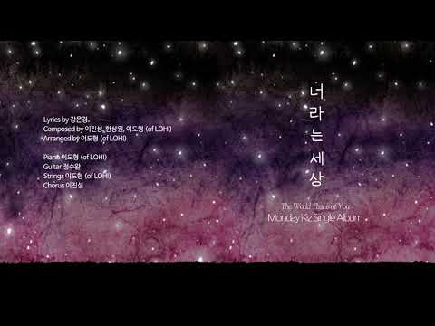 [Official Audio] 먼데이 키즈 - 너라는 세상 (Monday Kiz - The World That is of You)