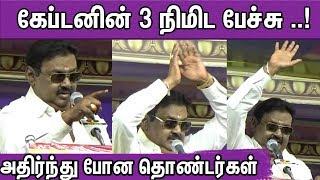 Captain Vijayakanth Latest Speech |Tirupur DMDK Meeting |Tamil News Latest |nba 24x7