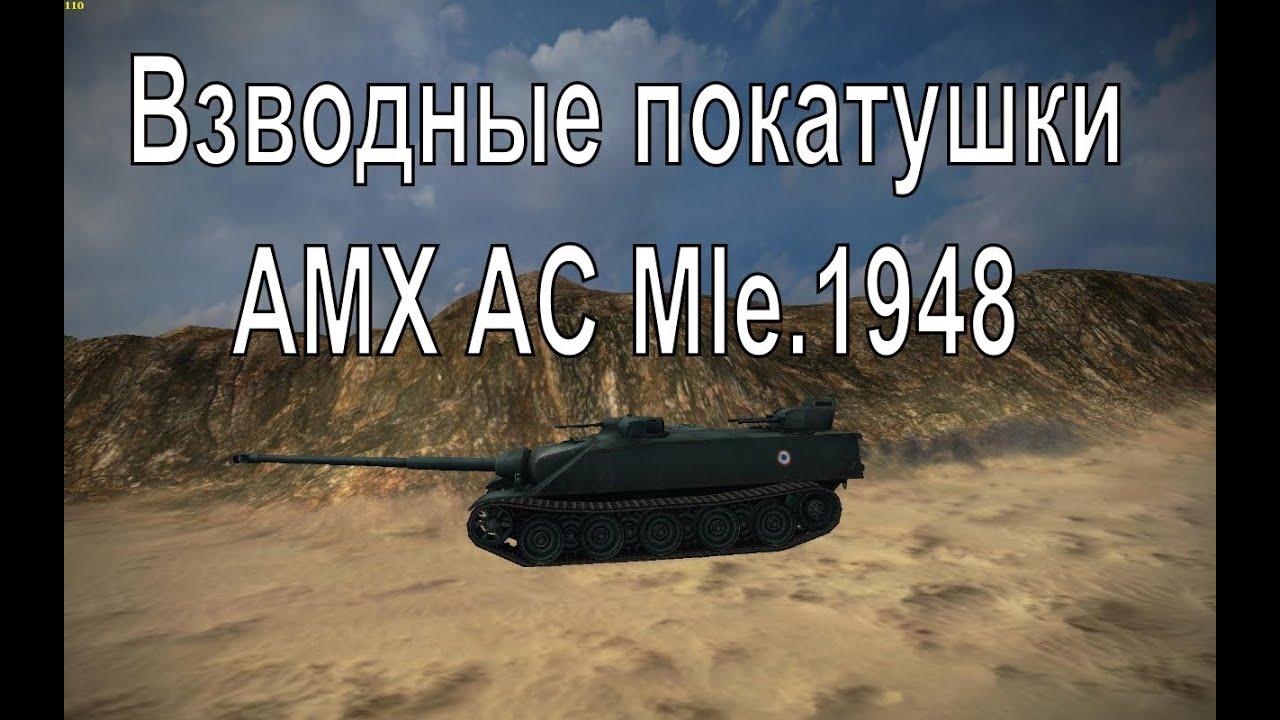 Взводные покатушки - часть XIV - AMX AC Mle.1948