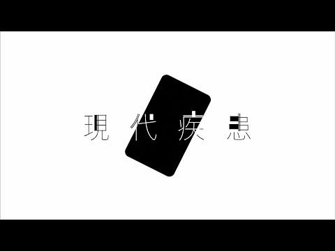 現代疾患 -アダチケンゴ  MV
