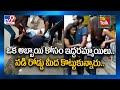 Tik Talk News: ఒక అబ్బాయి కోసం ఇద్దరమ్మాయిలు.. నడి రోడ్డు మీద కొట్టుకున్నారు | Viral Videos - TV9
