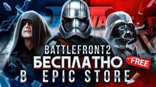 БЕСПЛАТНО и НАВСЕГДА Star Wars: Battlefront II - 4K RTX 3090