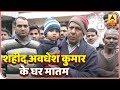 Martyr Awadhesh Kumar Yadav Leaves Behind 2-Year-Old Son | ABP News