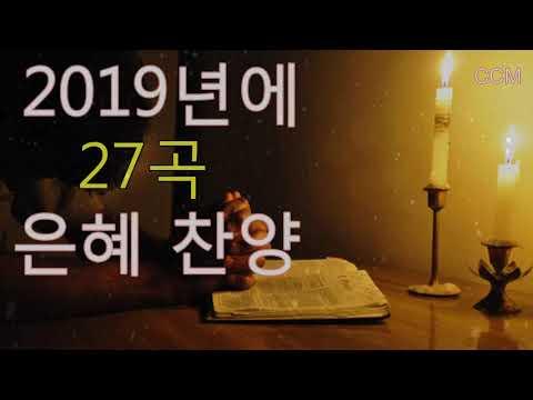 CCM, 2019년에 사랑받을 은혜찬양 27곡연속듣기 (전곡가사첨부) Hymns, Gospel, Worship Song, Hillsong, CCM