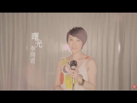 李翊君- 曙光(官方完整版MV)
