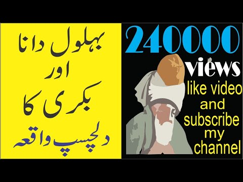 Behlol Dana Aur Bakri Ka Dilchasp Waqia  urdu short story for kids in urdu and hindi