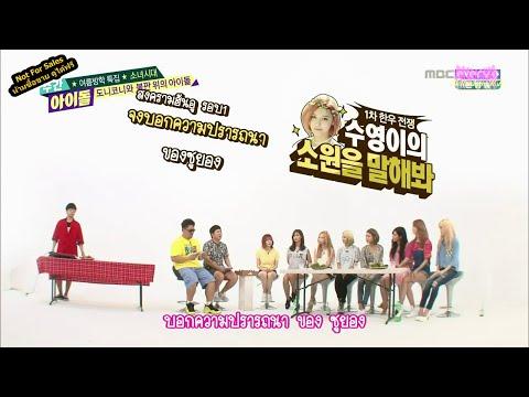 [ไทยซับ] 150826 Weekly Idol Ep.213 - SNSD Part2
