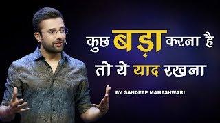 Kuch Bada Karna Hai To Ye Yaad Rakhna - By Sandeep Maheshwari
