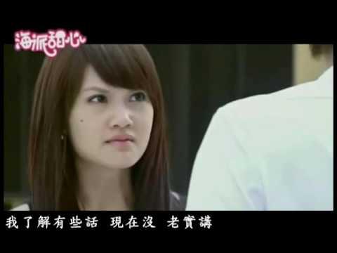 羅志祥 - 老實講MV (海派甜心版)