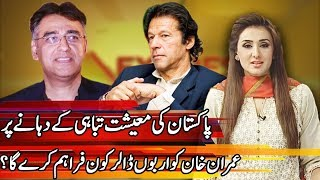 Current economic situation of Pakistan | Express Experts 4 August 2018 | Express News
