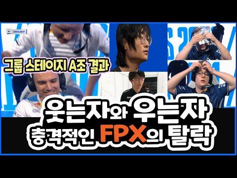 (롤드컵) FPX의 충격적인 탈락 , 웃는 선수와 우는 선수. C9의 미라클 런. 유럽 막내의 쓸쓸한 퇴장. 담원은...담원. 그룹스테이지 A조 결과