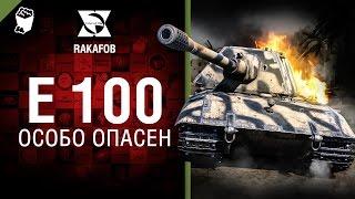 E 100 - Особо опасен №26 - от RAKAFOB
