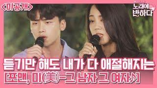 진중 매력 정성보 X 허스키 보이스 김소은 '그 남자 그 여자♪' | 노래에 반하다 loveatfirstsong 191101 EP.7