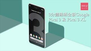 3分鐘睇晒全新Google Pixel 3 及 Pixel 3 XL