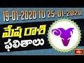Aries Weekly Horoscope By Dr Sankaramanchi Ramakrishna Sastry | 19 Jan 2020 - 25 Jan 2020