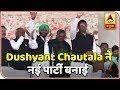 Haryana: Dushyant Chautala Announces New Party | ABP News