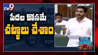 Jagan speech on Legislative Council scrap in Assembly..