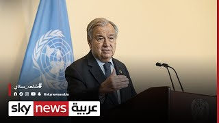 غوتيريس-يجب-أن-لا-تكون-أفغانستان-ملاذا-للإرهاب