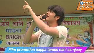 Film promotion Pappa Tamne Nahi Samjaay Om shanti school ROYAL GUJARAT NEWS