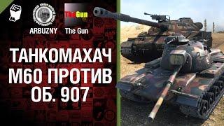 М60 против Объект 907 - Танкомахач №29 - от ARBUZNY и TheGUN