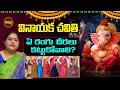 వినాయకుడికి ఇష్టమైన  రంగులు | LORD VINAYAKA LIKES THIS COLOURS | VINAYAKA CHAVITHI 2021 | SHUBHAM TV