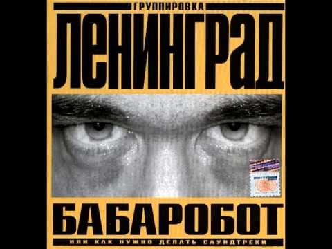 Ленинград - Алые паруса