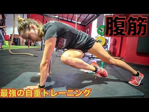 確実に効果出す最強腹筋自重トレーニング!【6パック&引き締め】Abs training