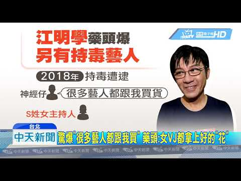 20190626中天新聞 江明學供出藥頭爆「藝人買毒名單」 警近日內展開約談