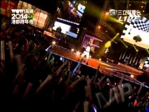 [演出]MP魔幻力量-2014高雄跨年part1(感覺犯+不按牌理出牌+大藝術家)2013/12/31