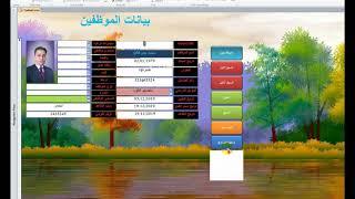 الفيديو الخامس - من سلسلة تعلم اكسس معي - من الصفر نبدأ - الاستاذ محمد جابر