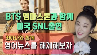 [BTS 방탄소년단, 엠마스톤 Emma Stone 과 함께 미국 SNL에 출연한다] hit the shelves | 권아나 권주현 아나운서의 영어뉴스 | 영국영어 | 영어회화