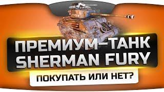 Новый прем-танк Sherman Fury - покупать или нет? Честный обзор от Джова.