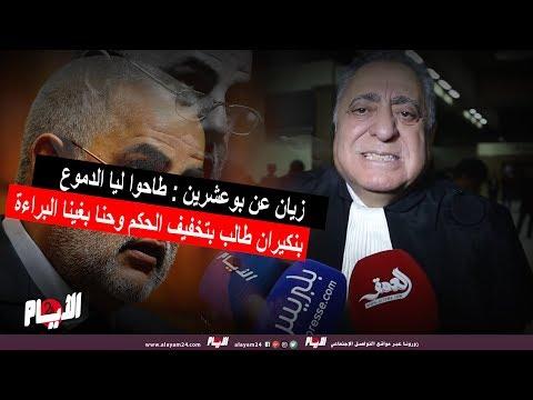زيان عن بوعشرين : طاحوا ليا الدموع .. بنكيران طالب بتخفيف الحكم وحنا بغينا البراءة