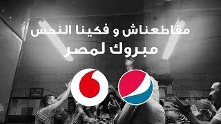 عمرو دياب - الفرحة الليلة من ڤودافون و بيبسي     -