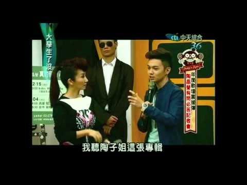 阿怪 陶晶瑩「真的假的」+歷年經典組曲+-「改編版Mix」-2013-12-04大學生了沒