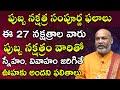 పుబ్బ నక్షత్రం సంపూర్ణ ఫలాలు | 2021 Pubba Nakshatram Characteristics | Astrologer Nanaji Patnaik