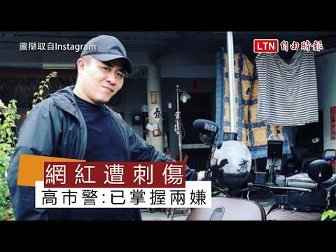 網紅「超艾夾」遭刺傷 高市警局長黃明昭:已掌握2嫌