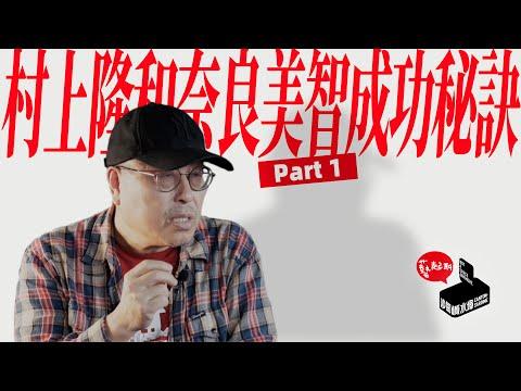 【藝起聊 #13】卡通一代在當代藝術的崛起之:村上隆和奈良美智成功的秘訣 1 | How could Takashi Murakami & Yoshitomo Nara success 1