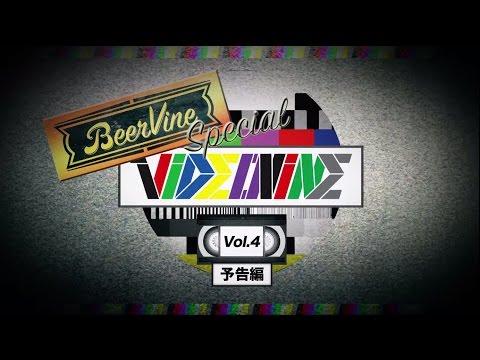 GRAPEVINE - VIDEOVINE vol.4~BEERVINE SPECIAL~予告編