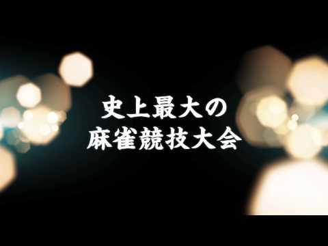 麻雀人気が高まる中、賞金総額1000万円の麻雀全国大会が開幕