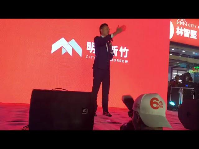 影/林智堅連任新竹市長感言:繼續堅持三不一要的初衷