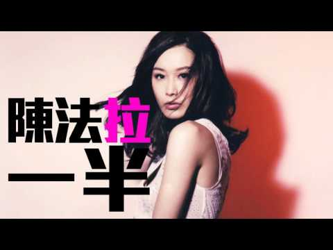 [JOY RICH] [新歌] 陳法拉 - 一半(丁噹-一半改編曲)(完整發行版)
