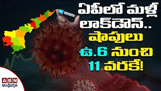 Spike in corona cases: Lockdown in Anantapur, Srikakulam &..
