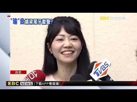 「我唱歌好聽」 高嘉瑜:有人問我唱尾牙報酬多少@東森新聞 CH51